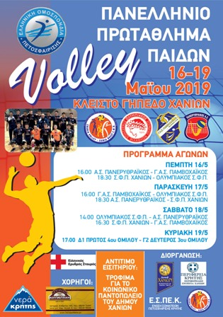 afisa_chania_volley